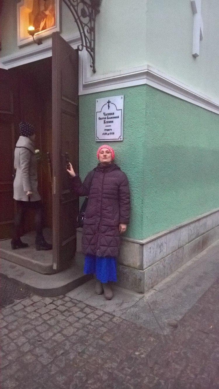 Мой взгляд на феномен Ксении Петербургской